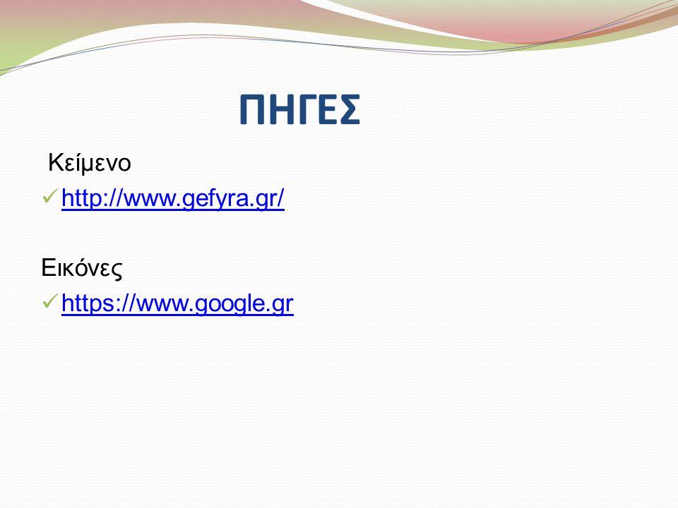 ΠΗΓΕΣ Κείμενο http://www.gefyra.gr/ Εικόνες https://www.google.gr
