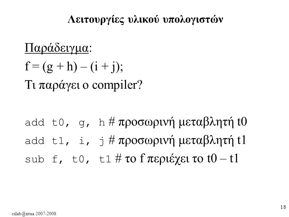 cslab@ntua 2007-2008 18 Παράδειγμα: f = (g + h) – (i + j); Τι παράγει ο compiler.