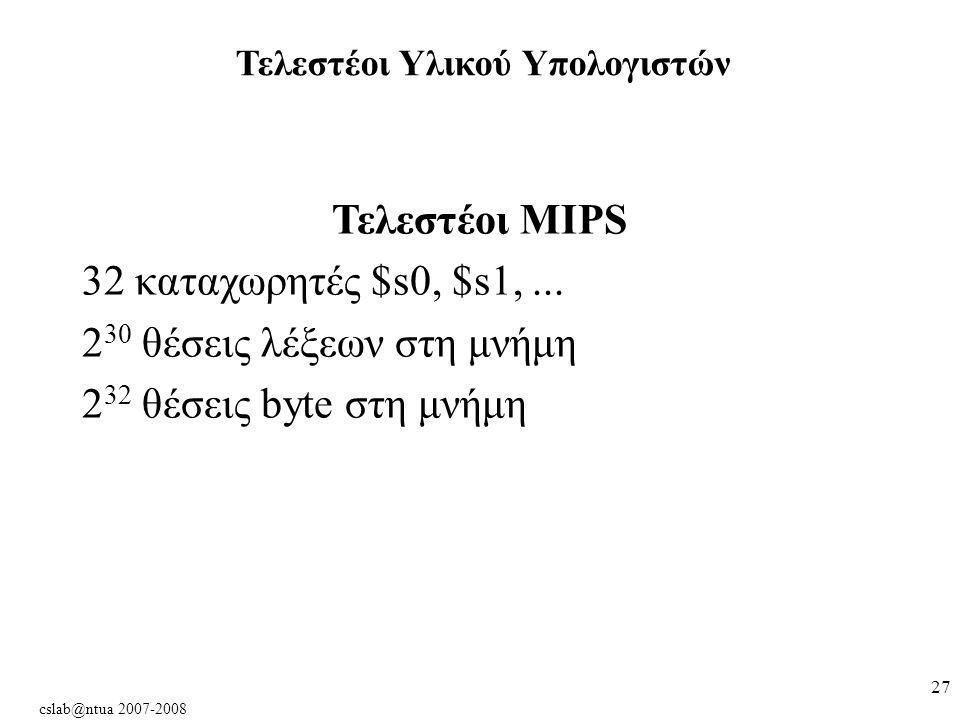 cslab@ntua 2007-2008 27 Τελεστέοι MIPS 32 καταχωρητές $s0, $s1,...