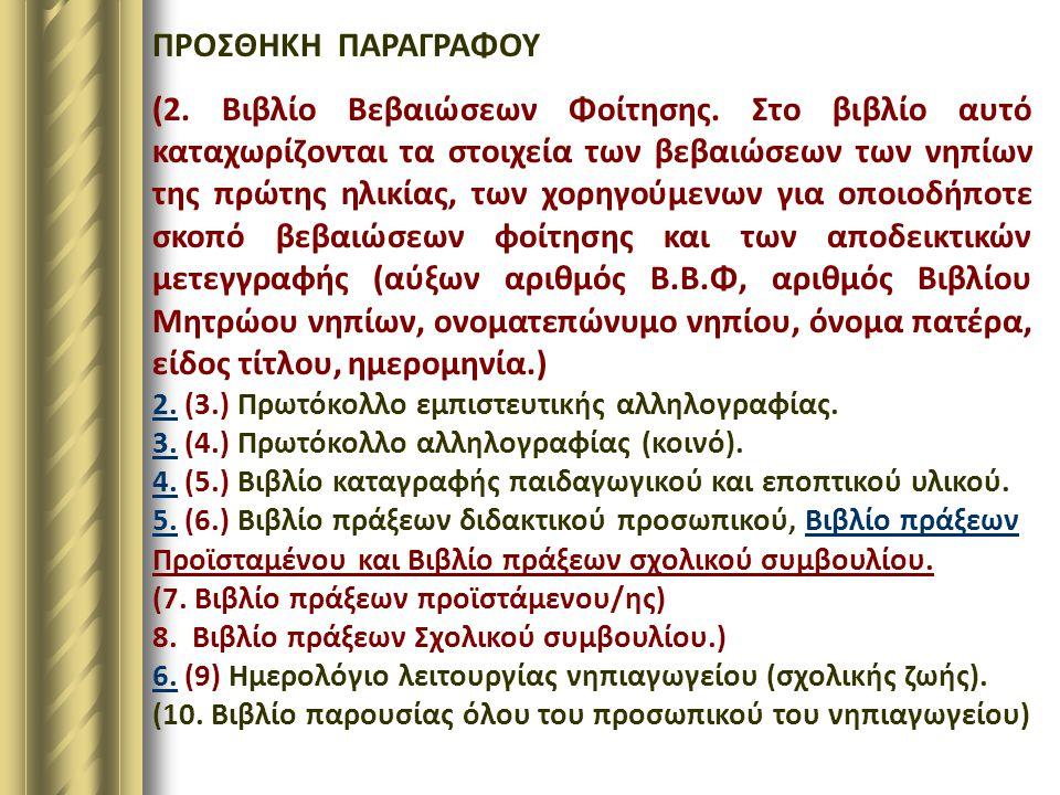 ΠΡΟΣΘΗΚΗ ΠΑΡΑΓΡΑΦΟΥ (2. Βιβλίο Βεβαιώσεων Φοίτησης. Στο βιβλίο αυτό καταχωρίζονται τα στοιχεία των βεβαιώσεων των νηπίων της πρώτης ηλικίας, των χορηγ