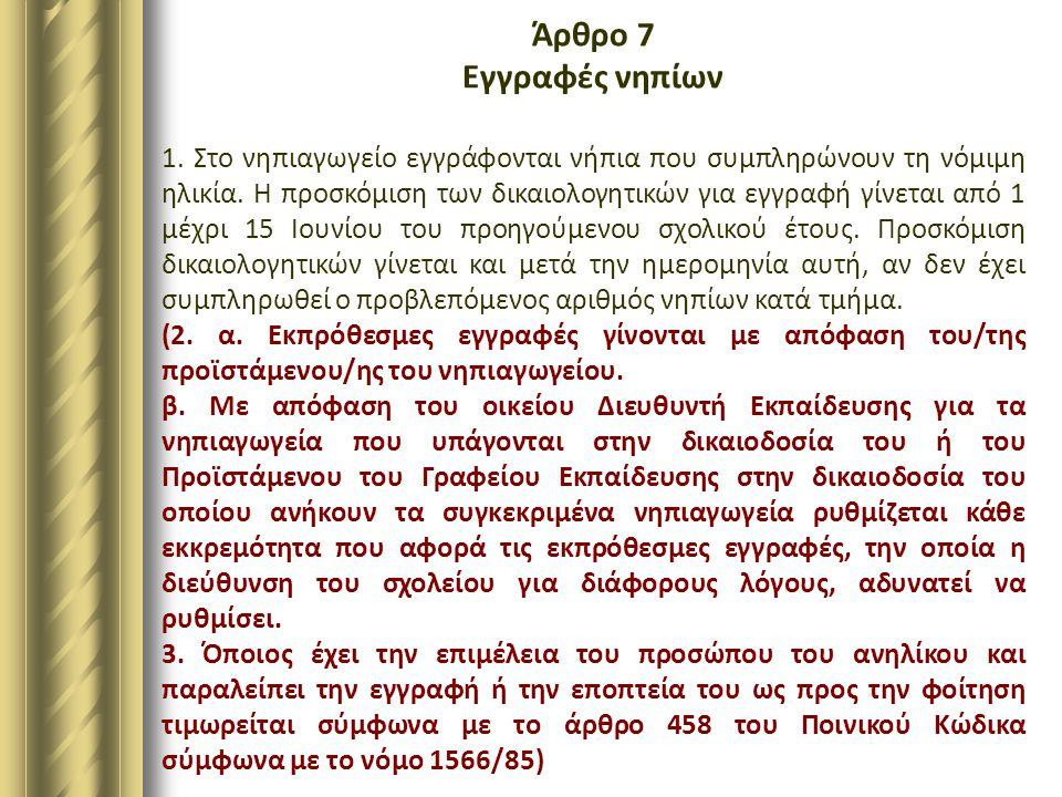 Άρθρο 7 Εγγραφές νηπίων 1. Στο νηπιαγωγείο εγγράφονται νήπια που συμπληρώνουν τη νόμιμη ηλικία. Η προσκόμιση των δικαιολογητικών για εγγραφή γίνεται α