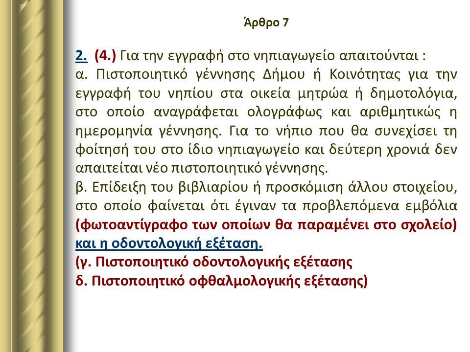 Άρθρο 7 2. (4.) Για την εγγραφή στο νηπιαγωγείο απαιτούνται : α. Πιστοποιητικό γέννησης Δήμου ή Κοινότητας για την εγγραφή του νηπίου στα οικεία μητρώ