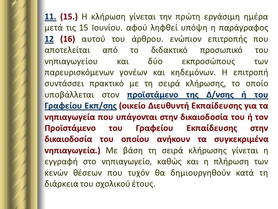 11. (15.) Η κλήρωση γίνεται την πρώτη εργάσιμη ημέρα μετά τις 15 Ιουνίου. αφού ληφθεί υπόψη η παράγραφος 12 (16) αυτού του άρθρου. ενώπιον επιτροπής π