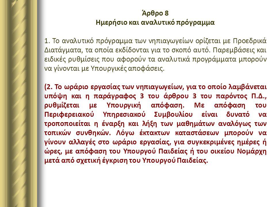 Άρθρο 8 Ημερήσιο και αναλυτικό πρόγραμμα 1. Το αναλυτικό πρόγραμμα των νηπιαγωγείων ορίζεται με Προεδρικά Διατάγματα, τα οποία εκδίδονται για το σκοπό