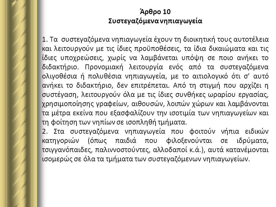 Άρθρο 10 Συστεγαζόμενα νηπιαγωγεία 1. Τα συστεγαζόμενα νηπιαγωγεία έχουν τη διοικητική τους αυτοτέλεια και λειτουργούν με τις ίδιες προϋποθέσεις, τα ί