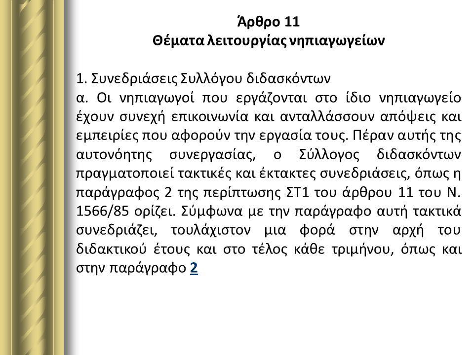 Άρθρο 11 Θέματα λειτουργίας νηπιαγωγείων 1. Συνεδριάσεις Συλλόγου διδασκόντων α. Οι νηπιαγωγοί που εργάζονται στο ίδιο νηπιαγωγείο έχουν συνεχή επικοι