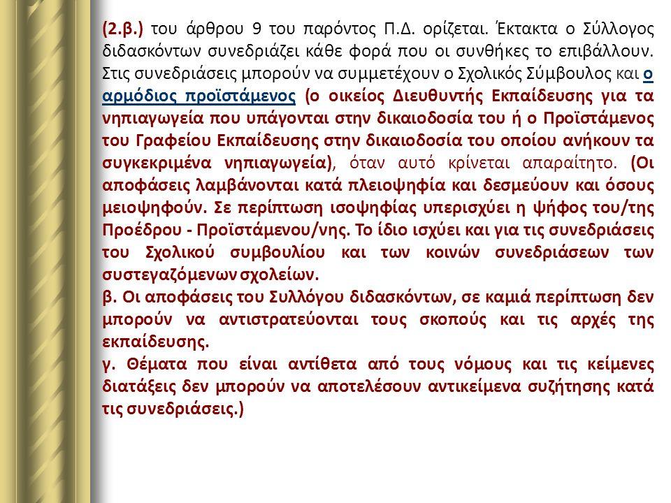 (2.β.) του άρθρου 9 του παρόντος Π.Δ. ορίζεται. Έκτακτα ο Σύλλογος διδασκόντων συνεδριάζει κάθε φορά που οι συνθήκες το επιβάλλουν. Στις συνεδριάσεις