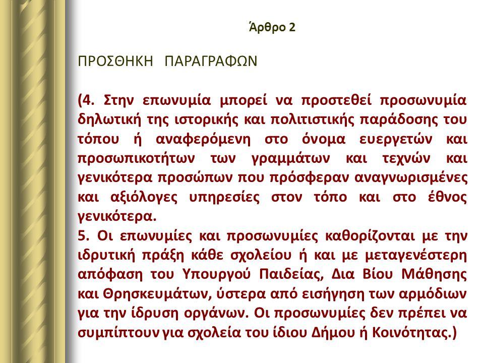 Άρθρο 2 ΠΡΟΣΘΗΚΗ ΠΑΡΑΓΡΑΦΩΝ (4. Στην επωνυμία μπορεί να προστεθεί προσωνυμία δηλωτική της ιστορικής και πολιτιστικής παράδοσης του τόπου ή αναφερόμενη