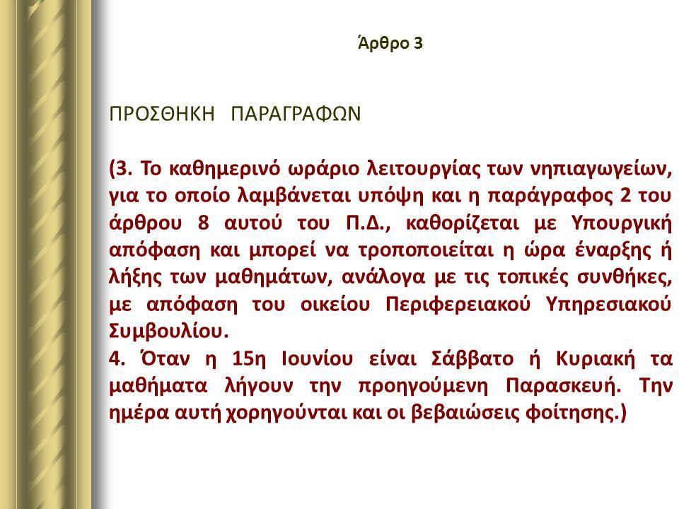 Άρθρο 3 ΠΡΟΣΘΗΚΗ ΠΑΡΑΓΡΑΦΩΝ (3. Το καθημερινό ωράριο λειτουργίας των νηπιαγωγείων, για το οποίο λαμβάνεται υπόψη και η παράγραφος 2 του άρθρου 8 αυτού