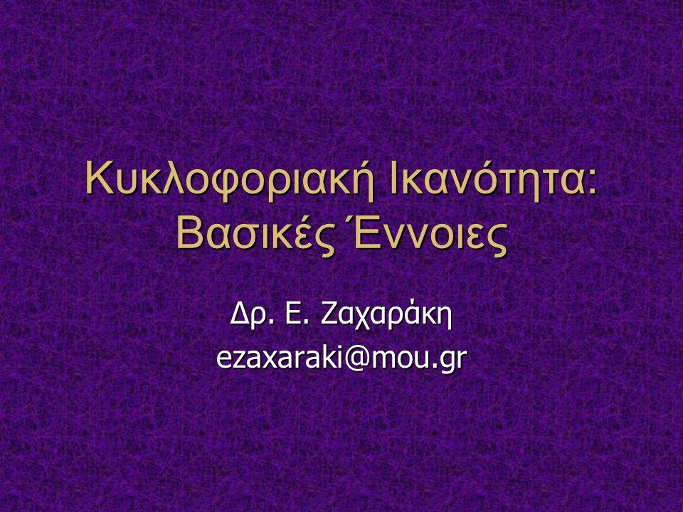 Κυκλοφοριακή Ικανότητα: Βασικές Έννοιες Δρ. Ε. Ζαχαράκη ezaxaraki@mou.gr