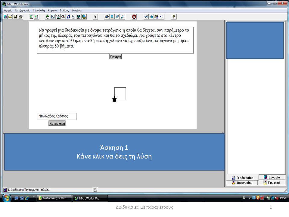 1Διαδικασίες με παραμέτρους Άσκηση 1 Κάνε κλικ να δεις τη λύση