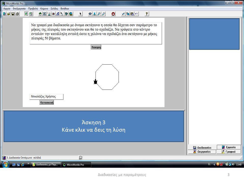 3Διαδικασίες με παραμέτρους Άσκηση 3 Κάνε κλικ να δεις τη λύση