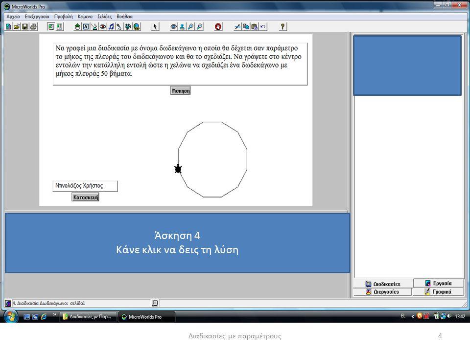 5Διαδικασίες με παραμέτρους Άσκηση 5 Κάνε κλικ να δεις τη λύση