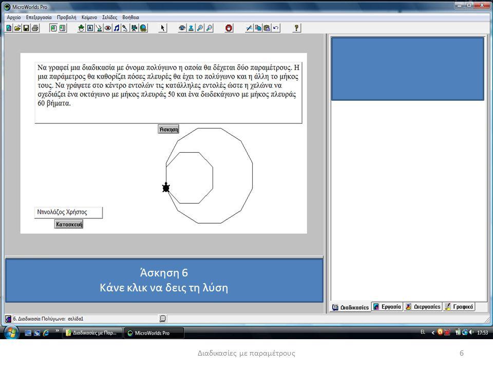 6Διαδικασίες με παραμέτρους Άσκηση 6 Κάνε κλικ να δεις τη λύση