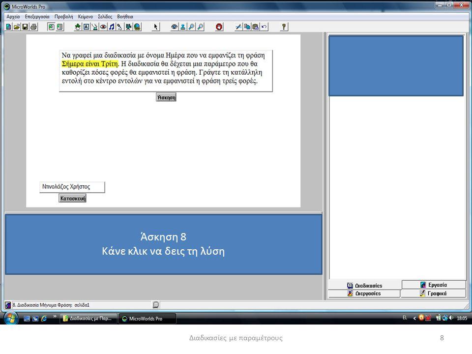 8Διαδικασίες με παραμέτρους Άσκηση 8 Κάνε κλικ να δεις τη λύση