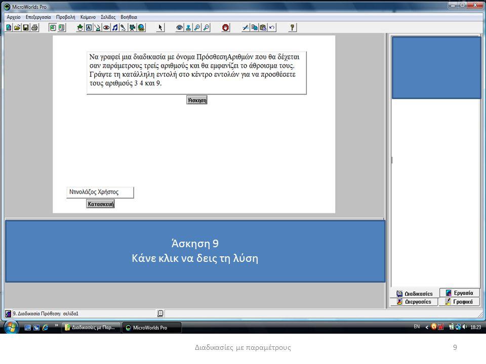 9Διαδικασίες με παραμέτρους Άσκηση 9 Κάνε κλικ να δεις τη λύση