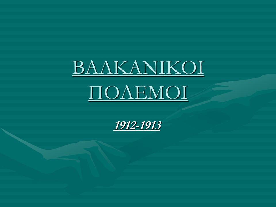 ΒΑΛΚΑΝΙΚΟΙ ΠΟΛΕΜΟΙ 1912-1913