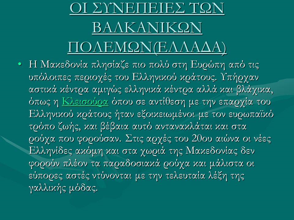 ΟΙ ΣΥΝΕΠΕΙΕΣ ΤΩΝ ΒΑΛΚΑΝΙΚΩΝ ΠΟΛΕΜΩΝ(ΕΛΛΑΔΑ) Η Μακεδονία πλησίαζε πιο πολύ στη Ευρώπη από τις υπόλοιπες περιοχές του Ελληνικού κράτους. Υπήρχαν αστικά