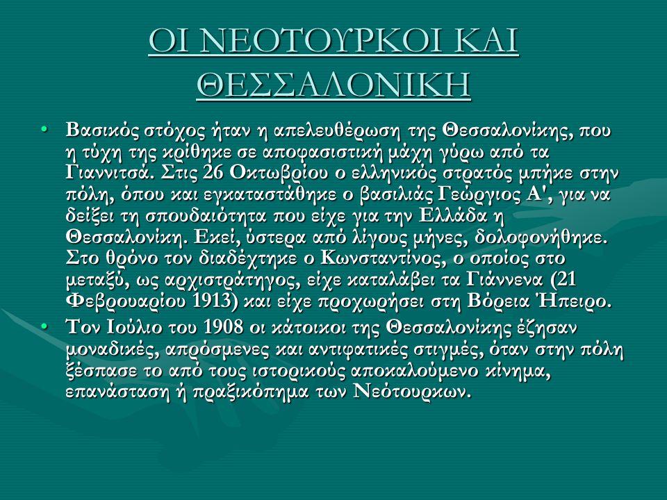 ΟΙ ΝΕΟΤΟΥΡΚΟΙ ΚΑΙ ΘΕΣΣΑΛΟΝΙΚΗ Βασικός στόχος ήταν η απελευθέρωση της Θεσσαλονίκης, που η τύχη της κρίθηκε σε αποφασιστική μάχη γύρω από τα Γιαννιτσά.