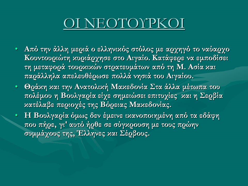 ΟΙ ΝΕΟΤΟΥΡΚΟΙ Από την άλλη μεριά ο ελληνικός στόλος με αρχηγό το ναύαρχο Κουντουριώτη κυριάρχησε στο Αιγαίο. Κατάφερε να εμποδίσει τη μεταφορά τουρκικ