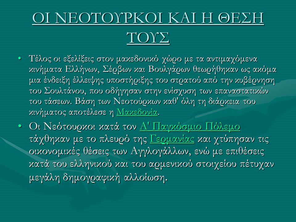 ΟΙ ΝΕΟΤΟΥΡΚΟΙ ΚΑΙ Η ΘΕΣΗ ΤΟΥΣ Τέλος οι εξελίξεις στον μακεδονικό χώρο με τα αντιμαχόμενα κινήματα Ελλήνων, Σέρβων και Βουλγάρων θεωρήθηκαν ως ακόμα μι