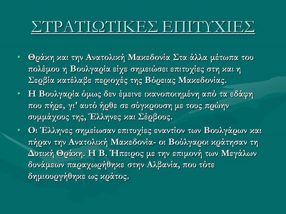ΣΤΡΑΤΙΩΤΙΚΕΣ ΕΠΙΤΥΧΙΕΣ Θράκη και την Ανατολική Μακεδονία Στα άλλα μέτωπα του πολέμου η Βουλγαρία είχε σημειώσει επιτυχίες στη και η Σερβία κατέλαβε πε