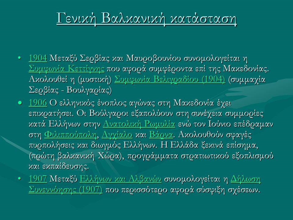 Γενική Βαλκανική κατάσταση 1904 Μεταξύ Σερβίας και Μαυροβουνίου συνομολογείται η Συμφωνία Κεττίγνης που αφορά συμφέροντα επί της Μακεδονίας. Ακολουθεί