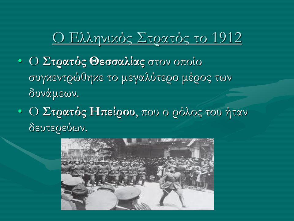 Ο Ελληνικός Στρατός το 1912 Ο Στρατός Θεσσαλίας στον οποίο συγκεντρώθηκε το μεγαλύτερο μέρος των δυνάμεων.Ο Στρατός Θεσσαλίας στον οποίο συγκεντρώθηκε