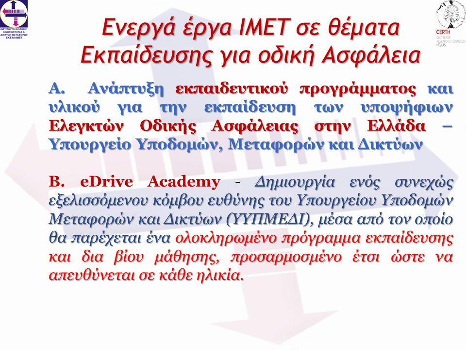  Δράση 1: Αναβάθμιση της εκπαίδευσης των μαθητών γυμνασίων και λυκείων της χώρας: - Ενέργεια 1: Κυκλοφοριακή αγωγή στα Γυμνάσια.
