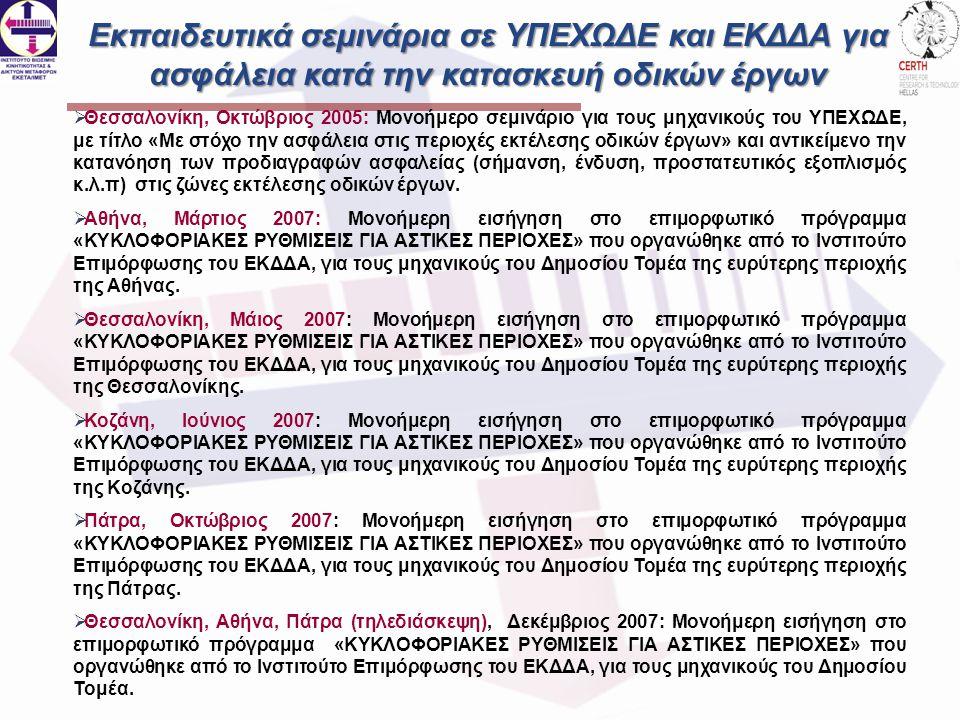 Εκπαιδευτικά σεμινάρια σε ΥΠΕΧΩΔΕ και ΕΚΔΔΑ για ασφάλεια κατά την κατασκευή οδικών έργων  Θεσσαλονίκη, Οκτώβριος 2005: Μονοήμερο σεμινάριο για τους μηχανικούς του ΥΠΕΧΩΔΕ, με τίτλο «Με στόχο την ασφάλεια στις περιοχές εκτέλεσης οδικών έργων» και αντικείμενο την κατανόηση των προδιαγραφών ασφαλείας (σήμανση, ένδυση, προστατευτικός εξοπλισμός κ.λ.π) στις ζώνες εκτέλεσης οδικών έργων.