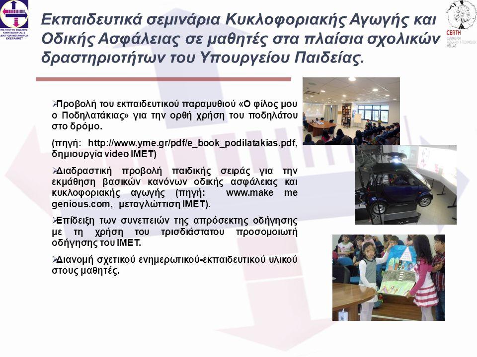 Εκπαιδευτικά σεμινάρια Κυκλοφοριακής Αγωγής και Οδικής Ασφάλειας σε μαθητές στα πλαίσια σχολικών δραστηριοτήτων του Υπουργείου Παιδείας.