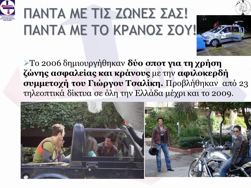  Το 2006 δημιουργήθηκαν δύο σποτ για τη χρήση ζώνης ασφαλείας και κράνους με την αφιλοκερδή συμμετοχή του Γιώργου Τσαλίκη.