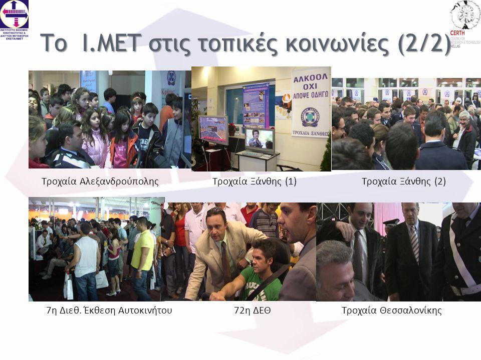 Το Ι.ΜΕΤ στις τοπικές κοινωνίες (2/2) Τροχαία Αλεξανδρούπολης Τροχαία Ξάνθης (1) Τροχαία Ξάνθης (2) 7η Διεθ.
