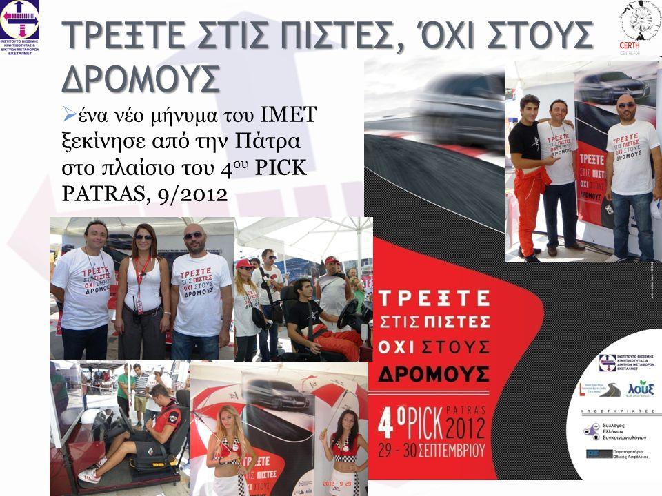  ένα νέο μήνυμα του ΙΜΕΤ ξεκίνησε από την Πάτρα στο πλαίσιο του 4 ου PICK PATRAS, 9/2012 ΤΡΕΞΤΕ ΣΤΙΣ ΠΙΣΤΕΣ, ΌΧΙ ΣΤΟΥΣ ΔΡΟΜΟΥΣ