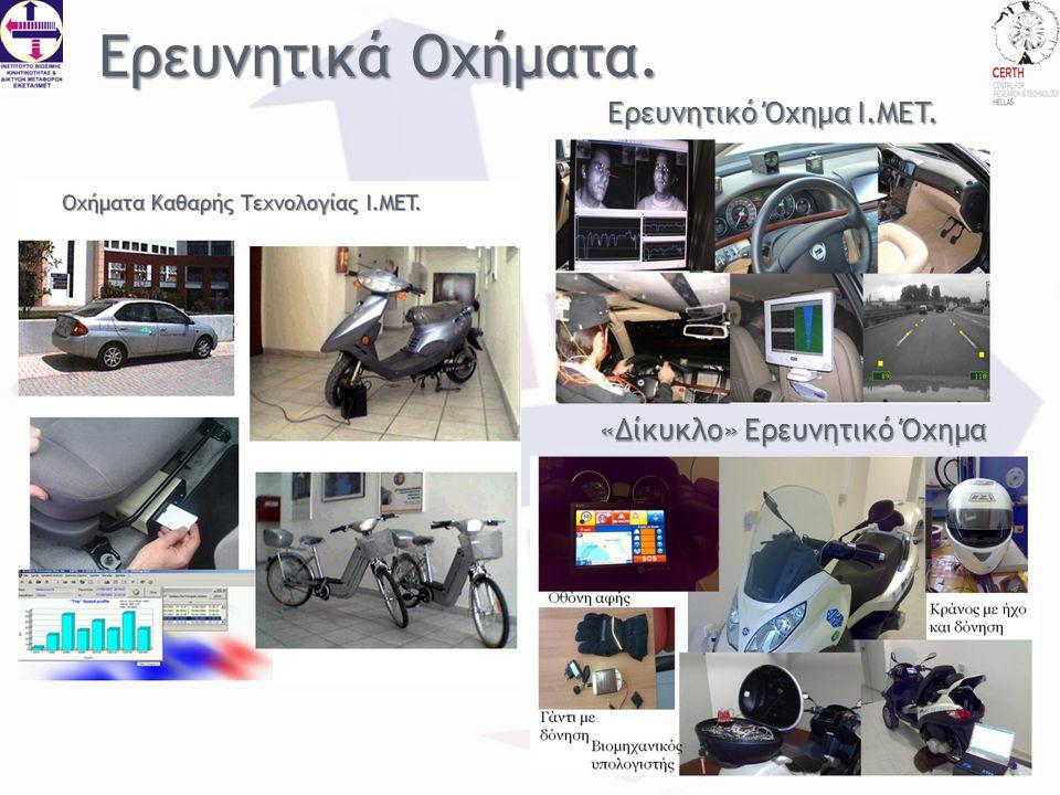 Ερευνητικά Οχήματα. Ερευνητικό Όχημα I.MET. «Δίκυκλο» Ερευνητικό Όχημα