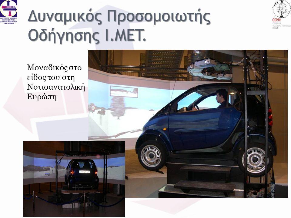 Δυναμικός Προσομοιωτής Οδήγησης I.MET. Μοναδικός στο είδος του στη Νοτιοανατολική Ευρώπη