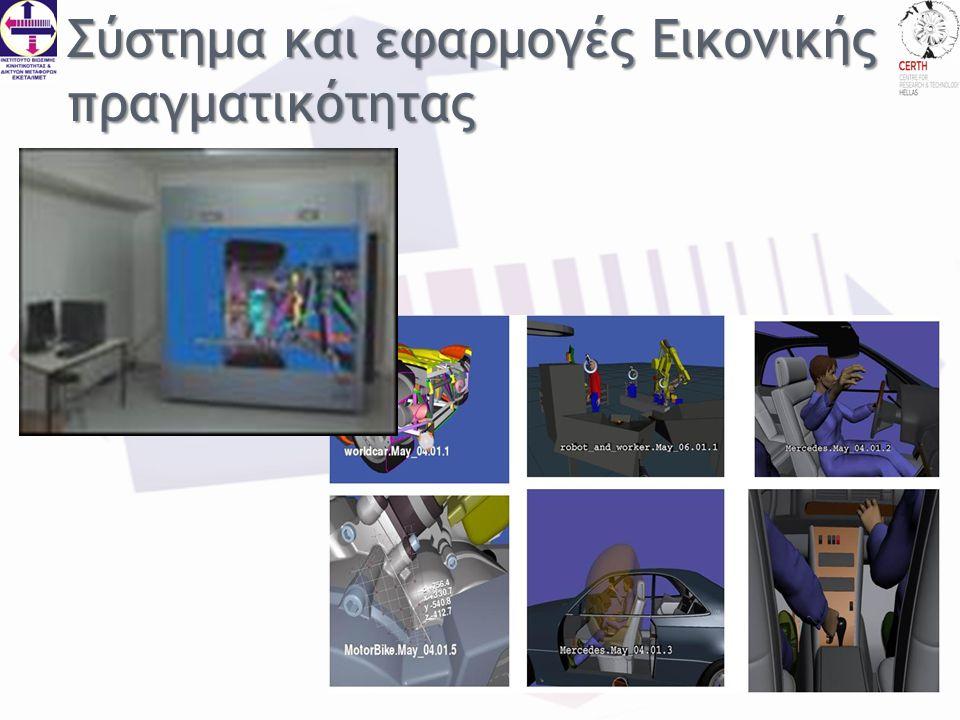 Σύστημα και εφαρμογές Εικονικής πραγματικότητας