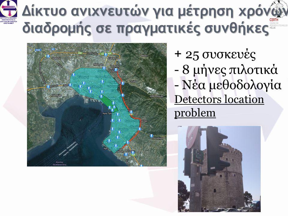 + 25 συσκευές - 8 μήνες πιλοτικά - Νέα μεθοδολογία Detectors location problem Δίκτυο ανιχνευτών για μέτρηση χρόνων διαδρομής σε πραγματικές συνθήκες