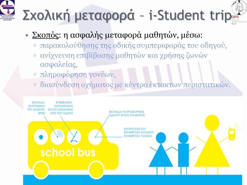 Σκοπός: η ασφαλής μεταφορά μαθητών, μέσω: ▫παρακολούθησης της οδικής συμπεριφοράς του οδηγού, ▫ανίχνευση επιβίβασης μαθητών και χρήσης ζωνών ασφαλείας, ▫πληροφόρηση γονέων, ▫διασύνδεση οχήματος με κέντρο έκτακτων περιστατικών.