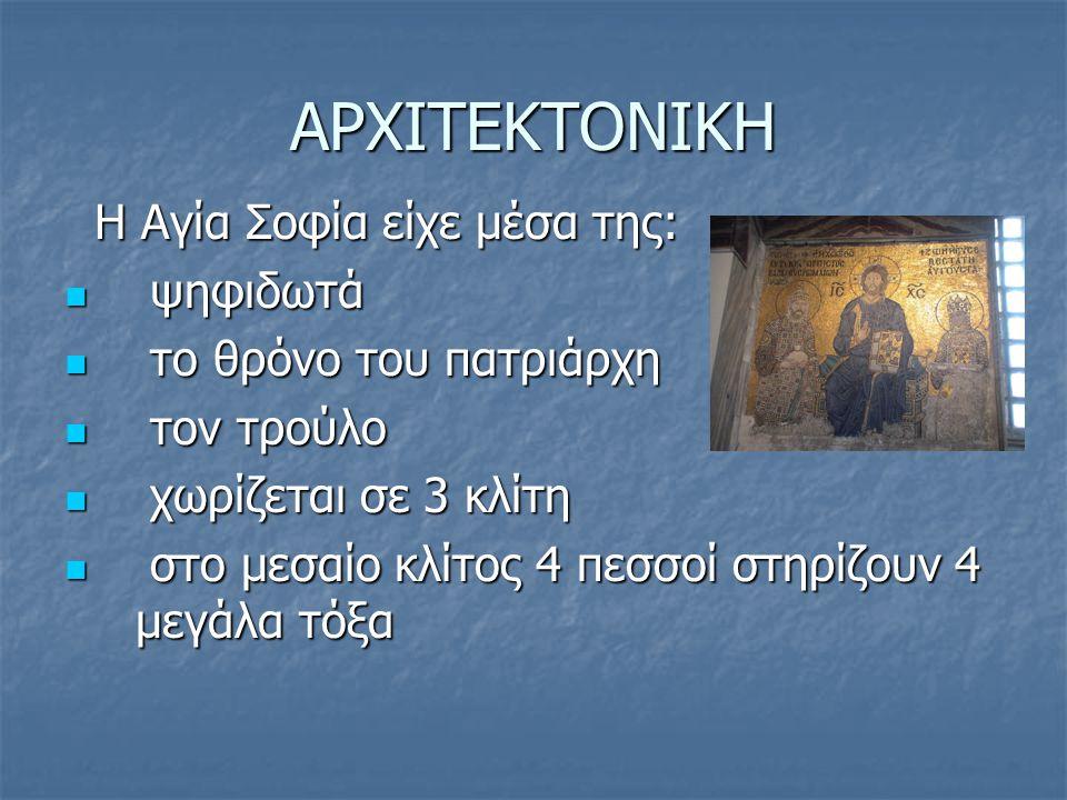 ΑΡΧΙΤΕΚΤΟΝΙΚΗ Η Αγία Σοφία είχε μέσα της: Η Αγία Σοφία είχε μέσα της: ψηφιδωτά ψηφιδωτά το θρόνο του πατριάρχη το θρόνο του πατριάρχη τον τρούλο τον τ