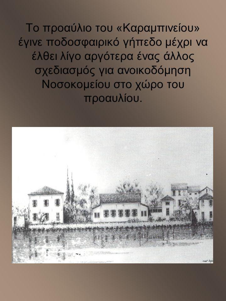 Το προαύλιο του «Καραμπινείου» έγινε ποδοσφαιρικό γήπεδο μέχρι να έλθει λίγο αργότερα ένας άλλος σχεδιασμός για ανοικοδόμηση Νοσοκομείου στο χώρο του προαυλίου.