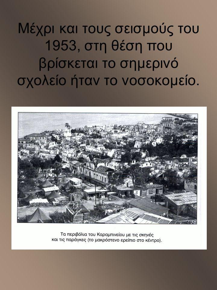 Μέχρι και τους σεισμούς του 1953, στη θέση που βρίσκεται το σημερινό σχολείο ήταν το νοσοκομείο.