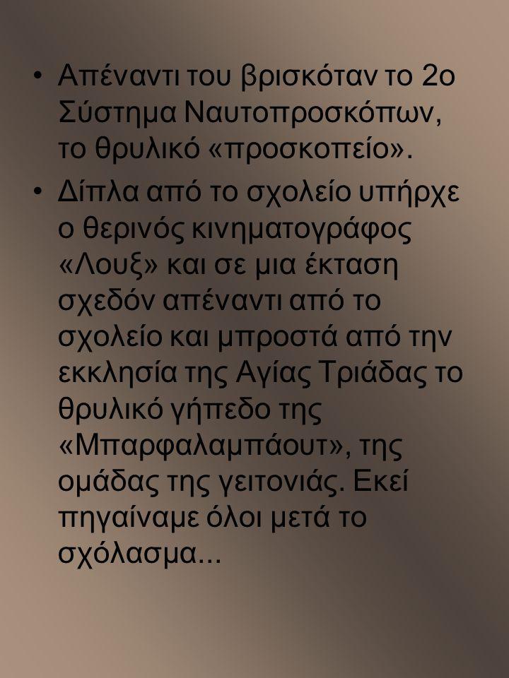 Απέναντι του βρισκόταν το 2ο Σύστημα Ναυτοπροσκόπων, το θρυλικό «προσκοπείο».