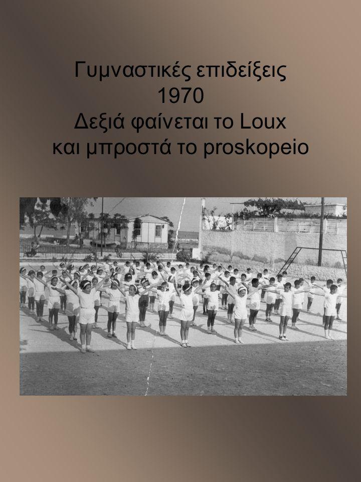 Γυμναστικές επιδείξεις 1970 Δεξιά φαίνεται το Loux και μπροστά το proskopeio