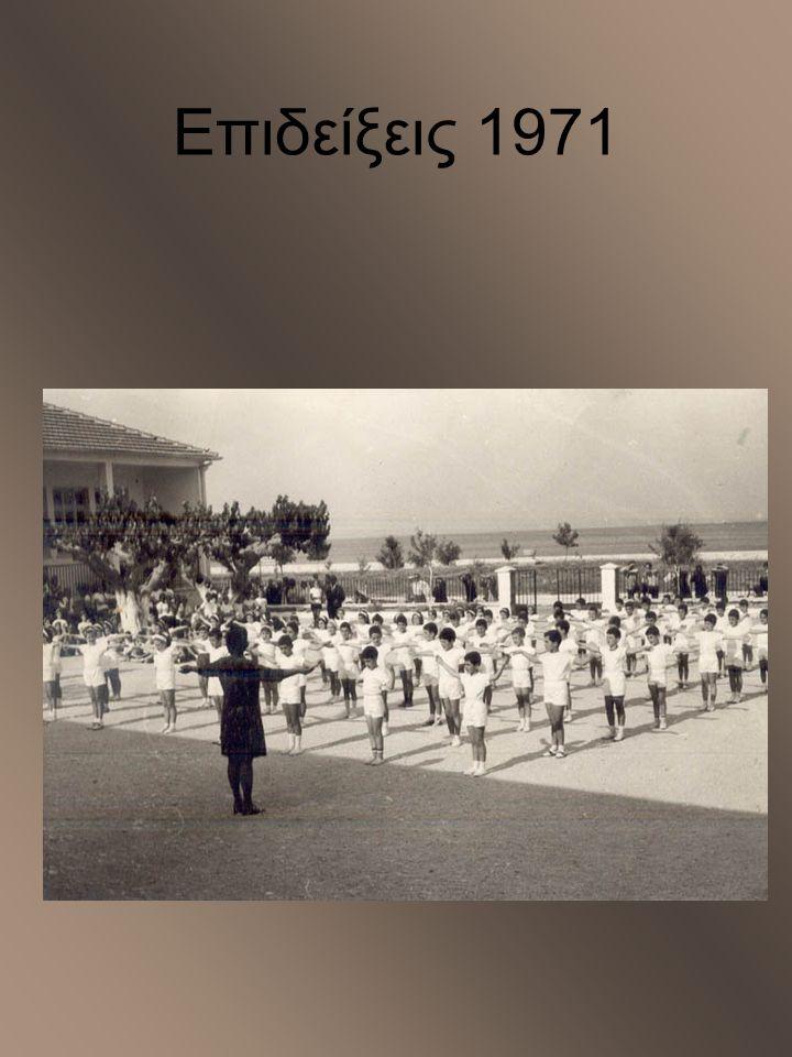 Επιδείξεις 1971