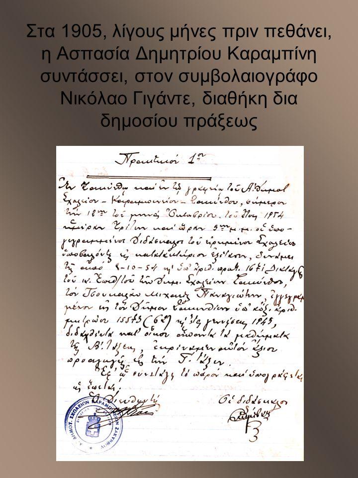 Στα 1905, λίγους μήνες πριν πεθάνει, η Ασπασία Δημητρίου Καραμπίνη συντάσσει, στον συμβολαιογράφο Νικόλαο Γιγάντε, διαθήκη δια δημοσίου πράξεως
