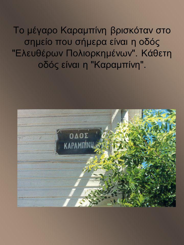 Το μέγαρο Καραμπίνη βρισκόταν στο σημείο που σήμερα είναι η οδός Ελευθέρων Πολιορκημένων .