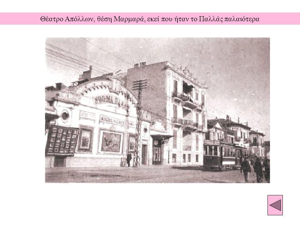 Θέατρο Απόλλων, θέση Μαρμαρά, εκεί που ήταν το Παλλάς παλαιότερα