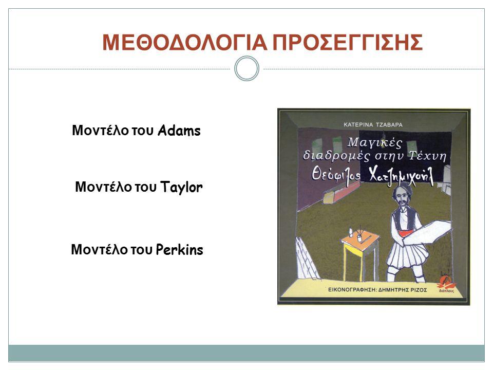 ΜΕΘΟΔΟΛΟΓΙΑ ΠΡΟΣΕΓΓΙΣΗΣ Μοντέλο του Adams Μοντέλο του Taylor Μοντέλο του Perkins