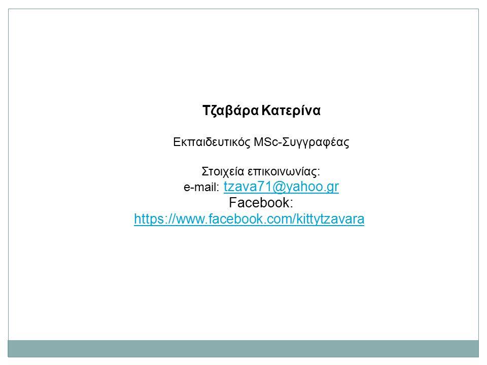 Τζαβάρα Κατερίνα Εκπαιδευτικός MSc-Συγγραφέας Στοιχεία επικοινωνίας: e-mail: tzava71@yahoo.gr tzava71@yahoo.gr Facebook: https://www.facebook.com/kitt